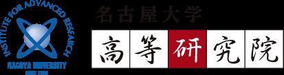 名古屋大学 高等研究院